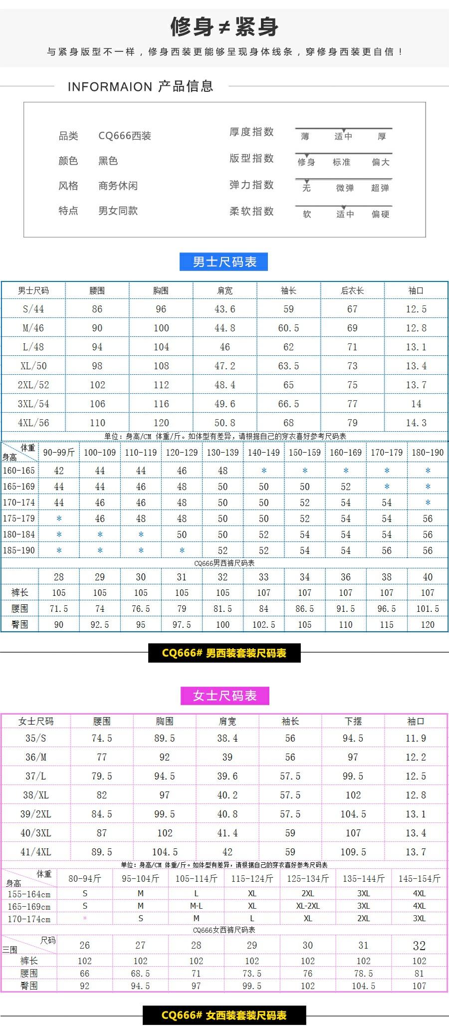 CQ666男女西装尺码表.jpg