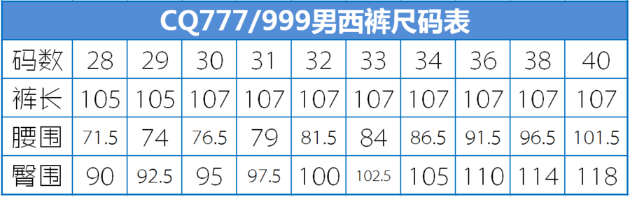 CQ666男西裤尺码表.png