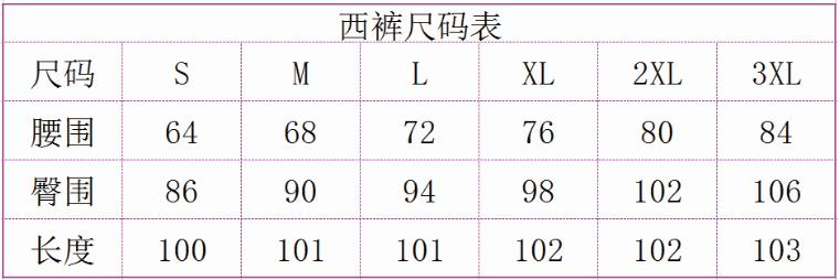 女西裤8215尺码表.jpg
