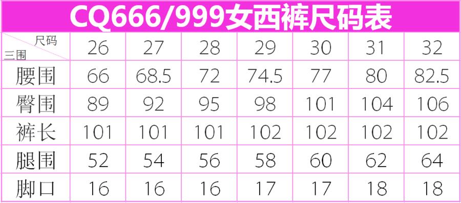 CQ666女西裤尺码表.png